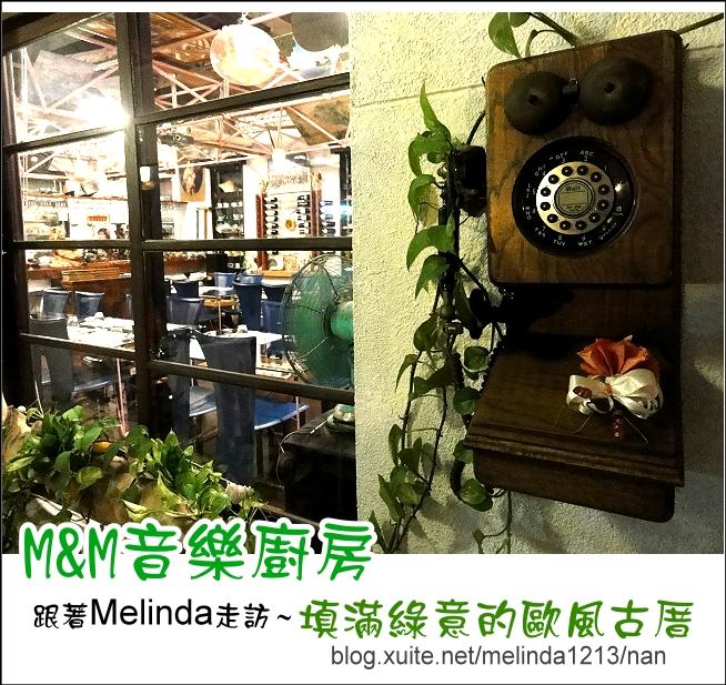 填滿綠意的歐風古厝-M&M音樂廚房 - 背包客棧