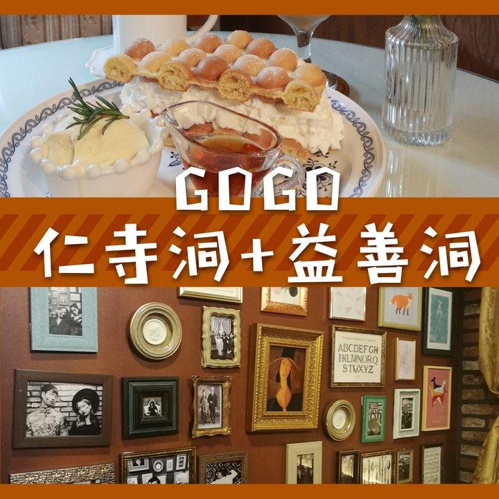 首爾仁寺洞一日遊|景點美食分享|復古服裝體驗